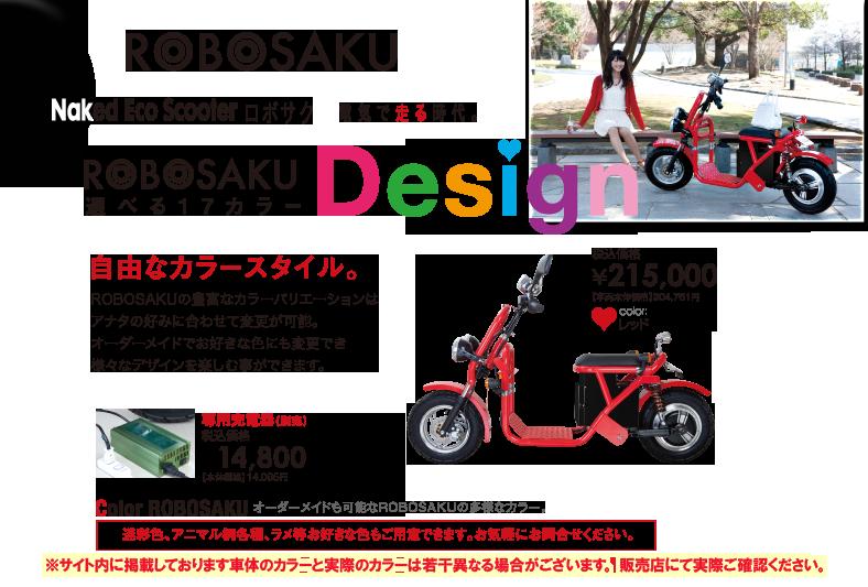 robosaku1_2