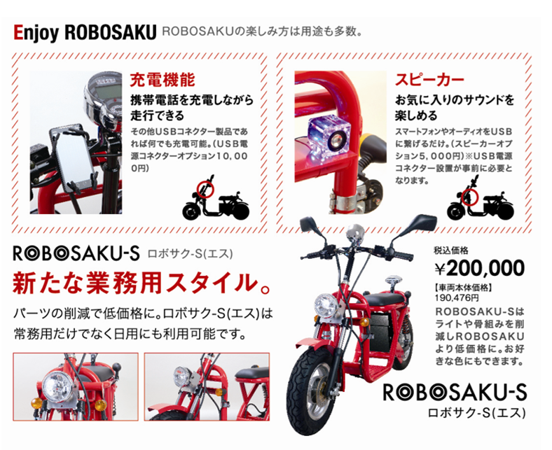 robosaku2